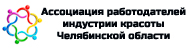Ассоциация работодателей индустрии красоты Челябинской области